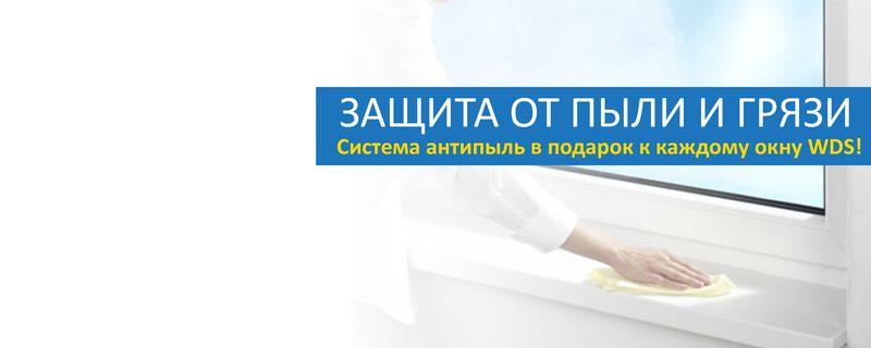 95ccf776c Окна Киев, купить металлопластиковые окна, цены на пластиковые окна ПВХ